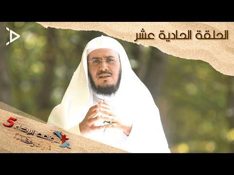 برنامج سواعد الإخاء 5 الحلقة 11