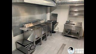 이성희의스팀클린 - 식당 주방 청소를 다녀왔어요. 후황…