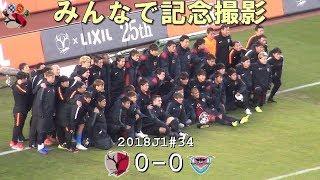場内1周から記念撮影 2018J1第34節 鹿島 0-0 鳥栖(Kashima Antlers)