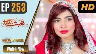Pakistani Drama | Mohabbat Zindagi Hai - Episode 253 | Express TV Dramas | Madiha