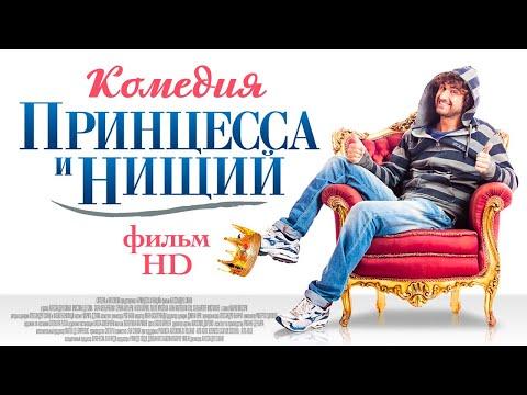 Принцесса и нищий /Il principe abusivo/ Комедия в HD