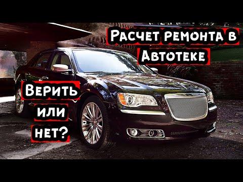 Chrysler 300С с расчетом стоимости ремонта в Автотеке 1.450.000 рублей. Верить или нет?