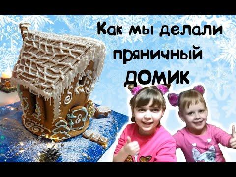 Делаем пряничный ДОМИК с детьми первый раз | Поднимаем новогоднее настроение