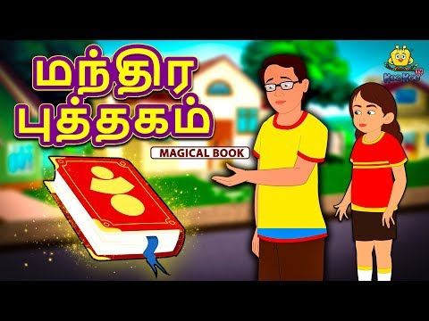 மந்திர புத்தகம் - Magical Book | Bedtime Stories for Kids | Tamil Fairy Tales | Tamil Stories