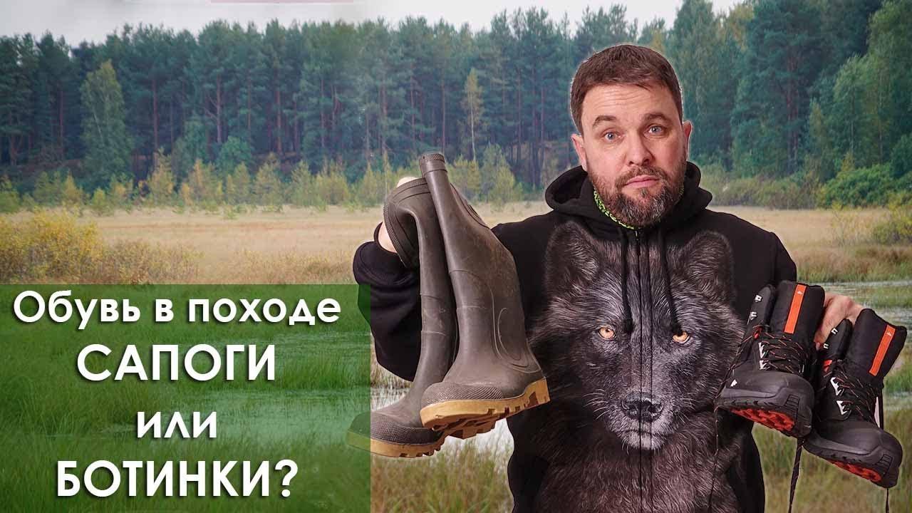 Выбираем обувь для похода: сапоги или туристические ботинки? - YouTube