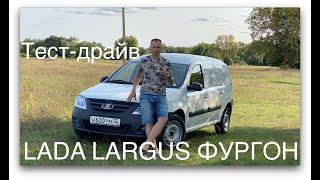 Тест-драйв Lada Largus Фургон 2020