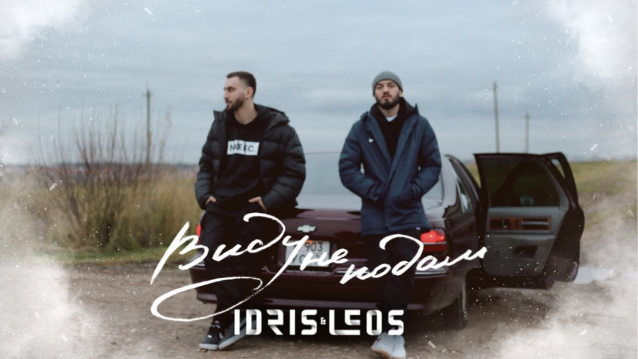 Download Idris & Leos - Виду не подам