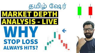 MARKET DEPTH ANALYSIS - LIVE | Tamil Share | Intraday Trading Strategy