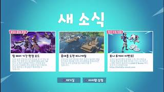 How to get the Korean alpine ace for FREE | ON CONSOLE | fortnite Battle Royale | Yeety