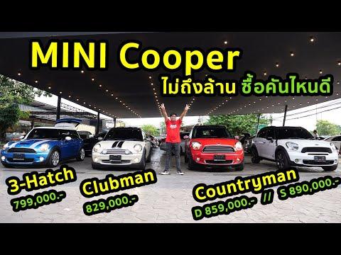 มัดรวม MINI Cooper ราคาไม่เกินล้าน หลายแบบ หลากสไตล์ ชอบแบบไหน เลือกแบบนั้น