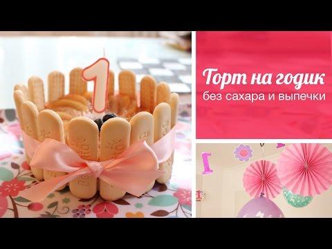 Торти на годик девочке