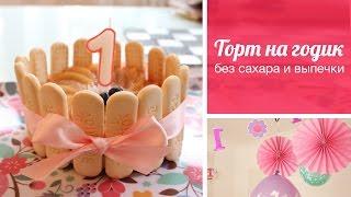 Рецепт: торт на годик без сахара и выпечки