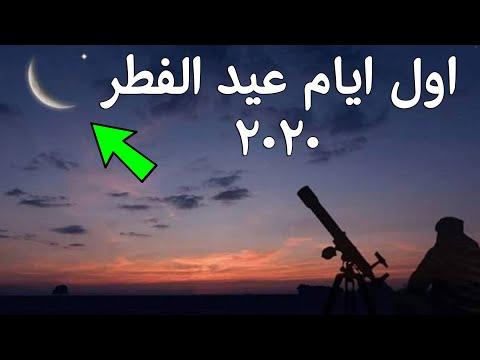 عاجل . موعد اول ايام عيد الفطر 2020م -1441 هـ في مصر والسعودية والجزائر والعراق وكل الدول الاسلامية