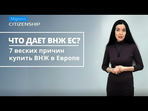 Что дает ВНЖ ЕС? 7 причин купить ВНЖ 👍 и 1 причина против 👎