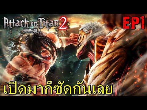 BGZ - Attack On Titan 2 EP#1 เปิดมาก็ซัดกันเลย