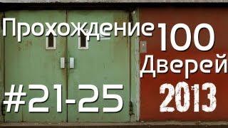 100 дверей прохождение (21-25) 100 doors 2013 Walkthrough