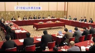山形新聞、山形放送が提唱する「21世紀山形県民会議」が17日、東京・内...