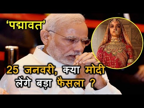 Will PM Modi Take Big Decision On Padmavat Release | Viral News Daily
