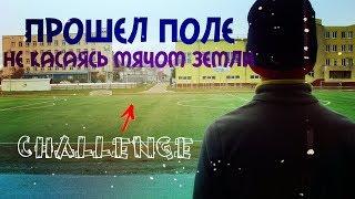 Пройшов футбольне поле НЕ ТОРКАЮЧИСЬ М'ЯЧЕМ ЗЕМЛІ | НЕ ВПАДИ ЧЕЛЕНДЖ!!!