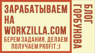 Зарабатываем на Workzilla онлайн! Цель 500 рублей за пару часов.