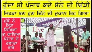 Hunda c Punjab ।  Gopi Bandala । hidden talent punjab । new punjabi song