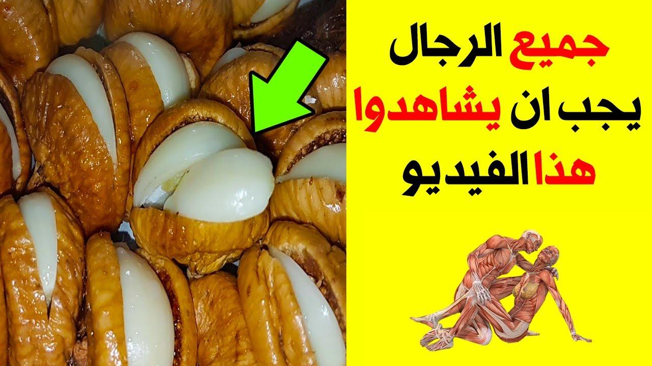 ماذا يحدث داخل جسمك إذا أكلت التين المجفف مع الثوم  زيت الزيتون و ما هي الأمراض التي يقي منها !!
