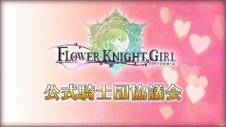 2018年7月8日(日)21時より、 DMM GAMESのRPG『FLOWER KNIGHT GIRL(フラワーナイトガール)』の 公式生放送の第12回をお送りいたします。 番組では団長(...
