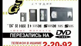 vishime.ru [GS студия Видеосъемка свадеб. Оцифровка VHS. Ишим]
