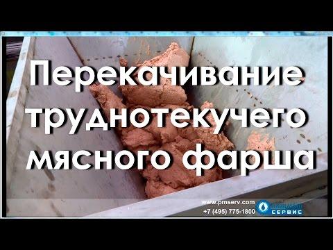 Винтовой насос ОНВФБ63 для труднотекучего  мясного фарша