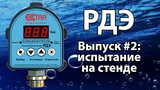 РДЕ (реле тиску води електронне). Випуск #2: випробування на стенді