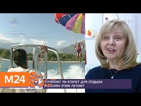 Откроют ли Египет для отдыха россиян этим летом - Москва 24