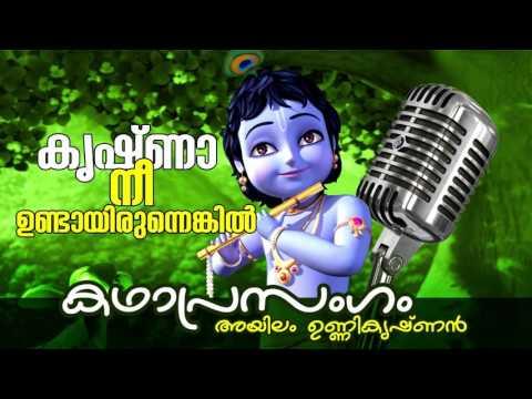 Malayalam Kadhaprasangam | Krishna Nee Undayirunnenkil | Ft. Ayilam Unnikrishnan