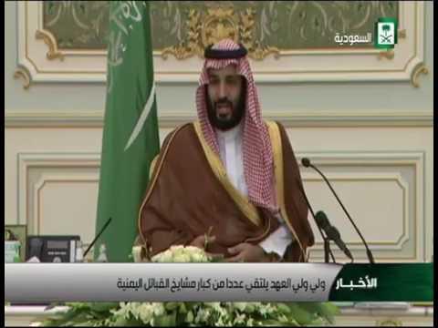 """بالفيديو.. """"محمد بن سلمان"""" لمشايخ اليمن: نحن معكم في كل خطوة إلى آخر يوم في حياتنا"""