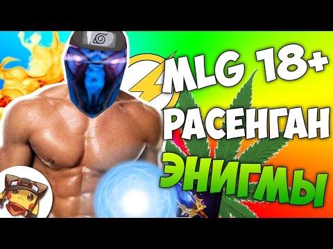 видео: mlg - ГНЕВ ЭНИГМЫ | enigma rage