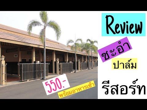 [รีวิว] ที่พักราคาประหยัดใกล้หาดชะอำ เพชรบุรี @ ชะอำ ปาล์ม รีสอร์ท   Touring Together