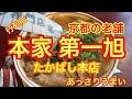 京都ラーメン の動画、YouTube動画。