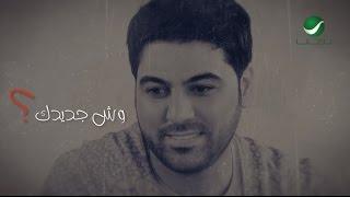 بالفيديو.. وليد الشامي يطرح أحدث أغانية 'وش جديدك'