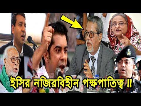 নির্বাচনের আগে ইসির এ কেমন নজিবিহীন পক্ষপাতিত্ব । bd politics news । bangla viral news