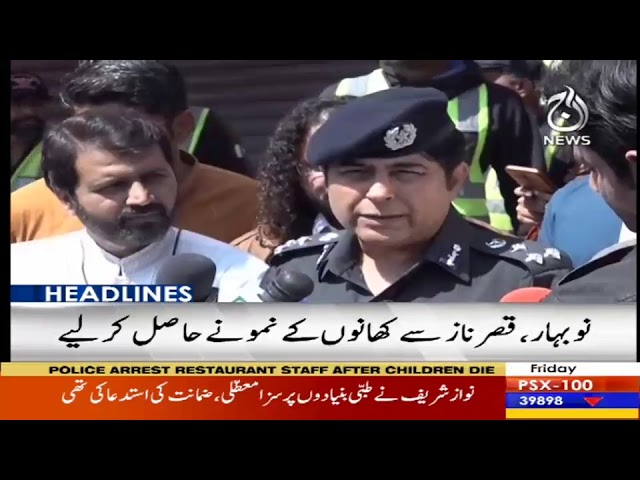 Headlines 3 PM | 22 February 2019 | Aaj News