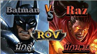 Rov Ep.20 Batman Vs Raz นักสู้สู่สังเวียน บุรุษแห่งรัตติกาล Vs นักชกหมัดอัคคี