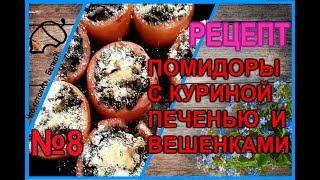 Рецепт Помидоры с куриной печенью и вешенками