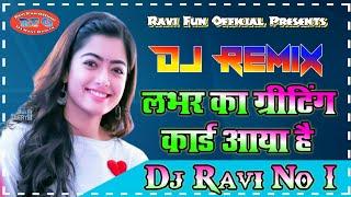 Lover Ka Greeting Card Aaya Hai Dj Remix । New Year 2020 । Dj Ravi No 1 । नया साल मुबारक 2020 ।