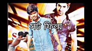 Download Video SULTAN TSE sultan Masha Allah সুলতান ছবির গান সট ফিল্ম  কাকে ভলে MP3 3GP MP4