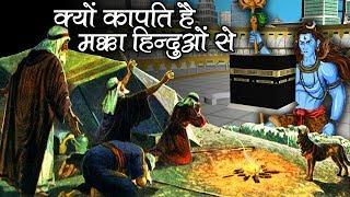 """चेतावनी"" हिन्दू लोग इस विडियो को ना देखें || Makka Madina Hindu yatra"
