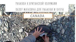 Рыбалка в Канаде, пытаюсь словить Салмона / Salmon / Обзор магазины рыбалки и охоты Cabellas