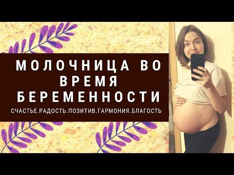 Молочница и беременность. Рецидив перед родами? 39 неделя беременности и кандидоз.