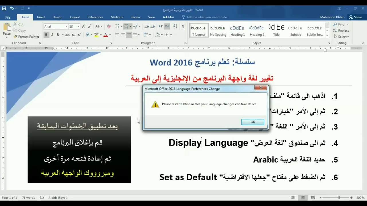 wps office arabic language pack
