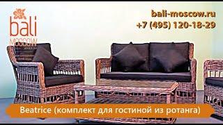 Beatrice (комплект для гостинной из ротанга)(, 2017-05-18T07:14:54.000Z)