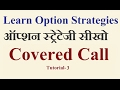 Learn Covered Call Option Strategy in Hindi
