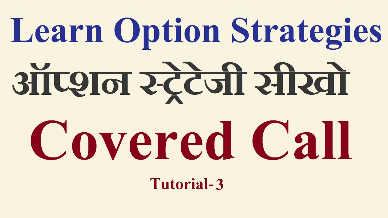 Learn options strategies